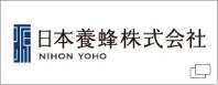 日本養蜂株式会社へのリンク