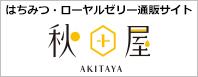 秋田屋オンラインショップ(はちみつ・ローヤルゼリー・プロポリス・化粧品)