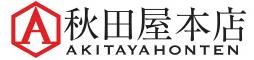 株式会社 秋田屋本店